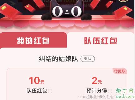 2019天猫瓜分20亿红包怎么组队 双十一组队领红包怎么加入5