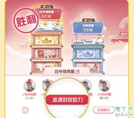 2019天猫瓜分20亿红包怎么组队 双十一组队领红包怎么加入6