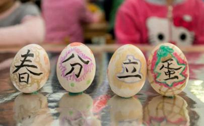 春分为什么要竖鸡蛋 春分鸡蛋为什么可以立起来