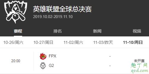 FPX和G2谁厉害 LOLS9总决赛FPX和G2谁是冠军7
