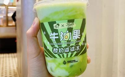 喜茶牛油果酸奶波波冰多少钱一杯 喜茶牛油果酸奶波波冰好喝吗
