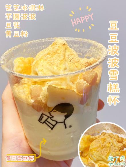 喜茶豆豆波波雪糕杯多少钱一个 喜茶豆豆波波雪糕杯好吃吗2