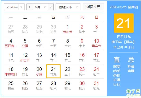 阳历2020年5月20是结婚吉日吗 阳历2020年5月21日结婚好不好3