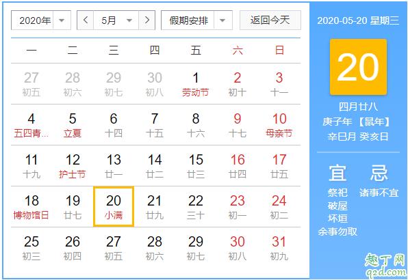 阳历2020年5月20是结婚吉日吗 阳历2020年5月21日结婚好不好2