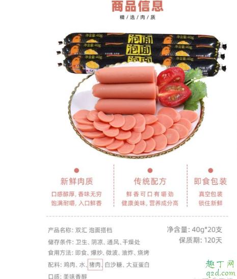 猪肉涨价为什么火腿肠不涨价 火腿肠不是猪肉做的吗11