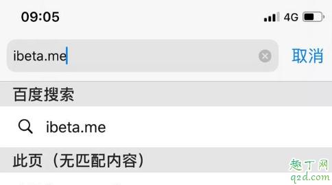 iOS13.3 beat1值得更新吗 iOS13.3 beat1升级体验一览5