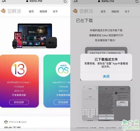 iOS13.3 beat1值得更新吗 iOS13.3 beat1升级体验一览6
