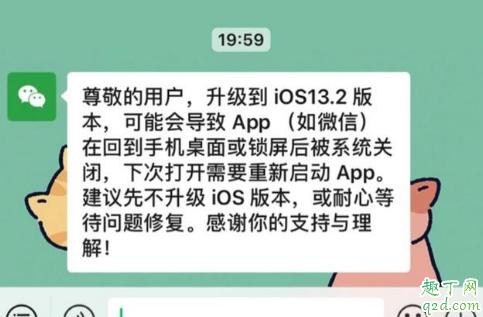 iOS13.3 beat1值得更新吗 iOS13.3 beat1升级体验一览3