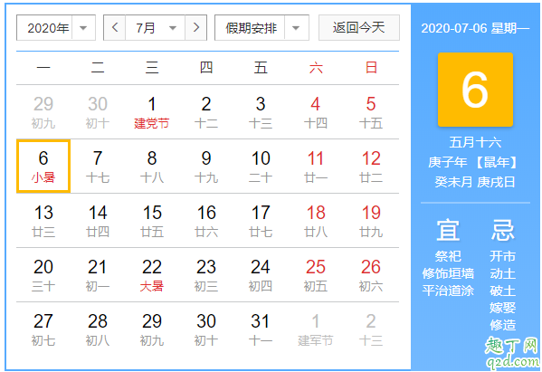 2020年什么时候小暑几点 为什么要在小暑吃黄鳝2