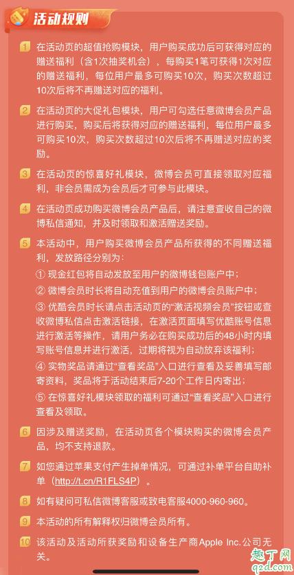 2019双十一微博会员半价怎么买 双十一新浪微博会员五折购买地址4
