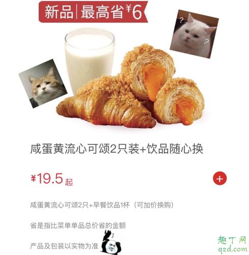 KFC咸蛋黄流心可颂好吃吗 肯德基咸蛋黄流心可颂多少钱4