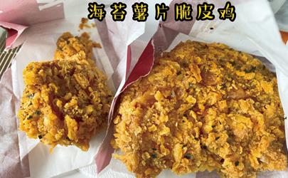 肯德基热辣海苔薯片脆皮鸡多少钱 kfc热辣海苔薯片脆皮鸡好吃吗