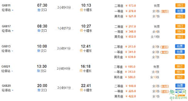 汉十高铁票价多少钱从武汉到十堰 汉十高铁票价最新消息新闻2