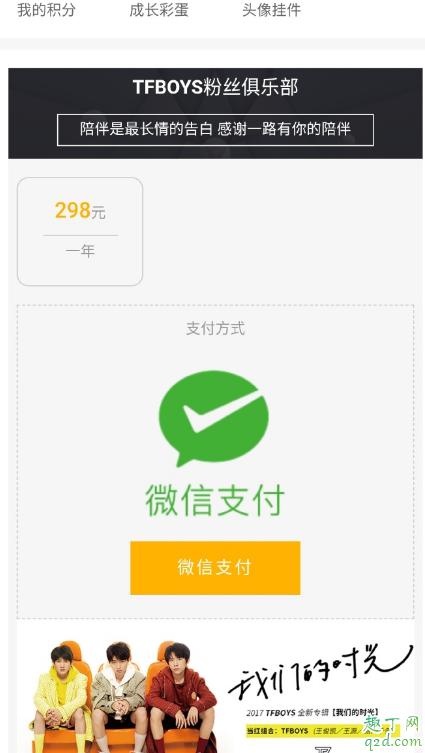 易烊千玺演唱会门票哪里可以抢 2019易烊千玺上海演唱会门票多少钱4