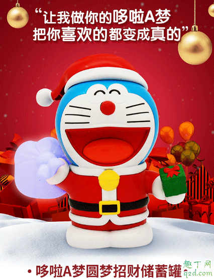 肯德基圣诞节哆啦A梦玩具多少钱 kfc圣诞节哆啦A梦玩具上市时间20192