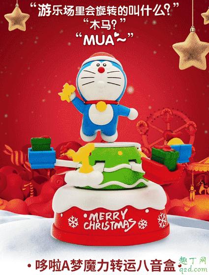 肯德基圣诞节哆啦A梦玩具多少钱 kfc圣诞节哆啦A梦玩具上市时间20193