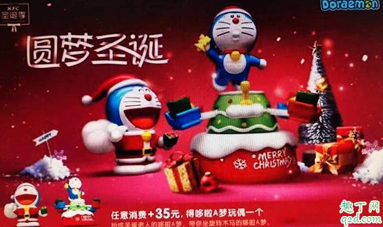 肯德基圣诞节哆啦A梦玩具多少钱 kfc圣诞节哆啦A梦玩具上市时间20191