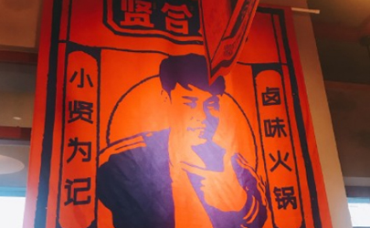 贤合庄是哪几个明星开的 贤合庄火锅在哪些城市
