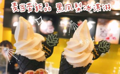麦当劳黑凤梨华夫筒冰淇淋多少钱一个 麦当劳黑凤梨甜筒冰淇淋好吃吗