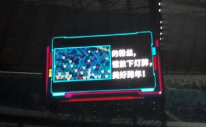 如何评价芒果跨年设置应援黑榜 2019-2020湖南卫视跨年演唱会名单