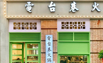武汉电台巷火锅哪里有 武汉电台巷火锅什么时候开业