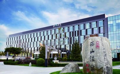 北京西山温泉酒店会员卡怎么办 北京西山温泉会员卡充一万返多少