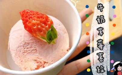 喜茶牛奶草莓Celato多少钱一个 喜茶牛奶草莓喜拉朵好吃吗