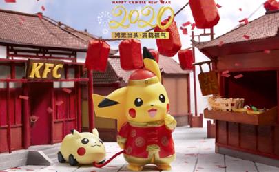肯德基2020新春限定皮卡丘玩具多少钱 2020kfc宝可梦玩具有几个怎么玩