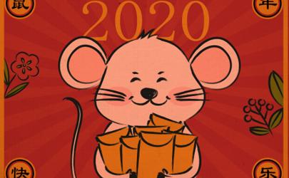 2020公司鼠年特色拜年词怎么发 新年祝福语2020最火