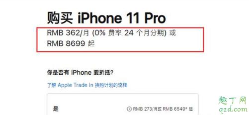 苹果官网24期免息买iPhone11划算吗 苹果官网24期免息需要信用卡吗2
