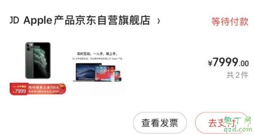 苹果官网24期免息买iPhone11划算吗 苹果官网24期免息需要信用卡吗3
