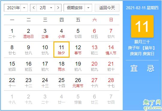 2021年除夕夜是几月几号 2021年春节是几月几号放假2