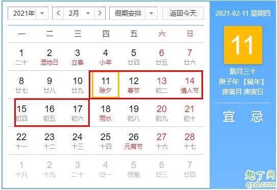 2021年除夕夜是几月几号 2021年春节是几月几号放假3