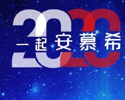 安慕希2020图片扫福卡 支付宝扫福安慕希2020图片无水印2