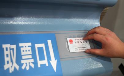 火车票候补多久可以得票 火车票候补买不到票怎么退款