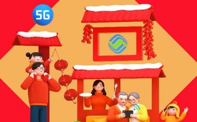 中国移动定制福图片2020高清版 中国移动定制福字图片必得福卡