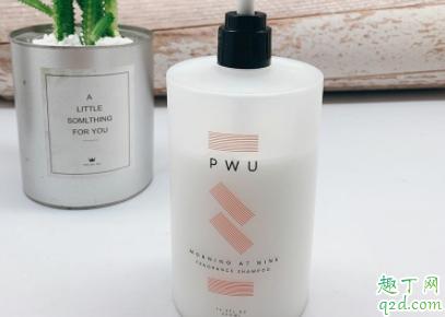 PWU洗发水控油吗 PWU洗发水是什么牌子 2