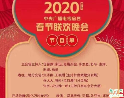 2020春晚节目单是真的吗 央视春晚节目单一般什么时候出3