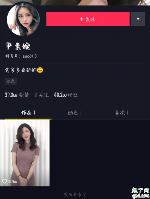 尹素婉抖音号多少 尹素婉去哪个平台了2
