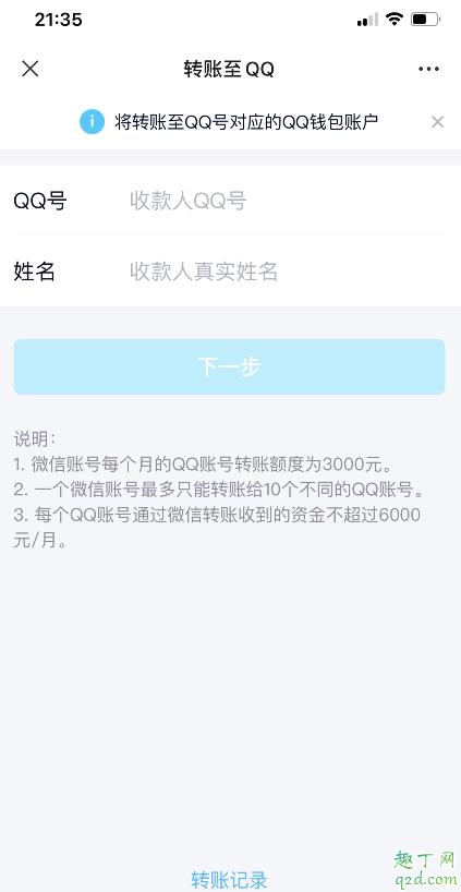 微信可直接转账QQ是真的吗 2020微信怎么转账到QQ上4