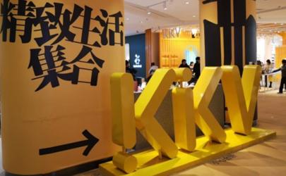 上海有没有kkv在哪 上海kkv购物攻略