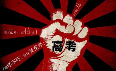 2020北京高考是哪几天 2020北京高考是几号到几号