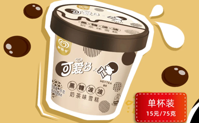 喜茶可爱多黑糖波波奶茶味雪糕多少钱在哪买 黑糖波波奶茶味雪糕好吃吗