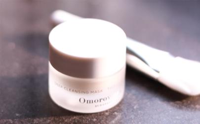 omorovicza清洁面膜怎么样 omorovicza清洁面膜使用评测