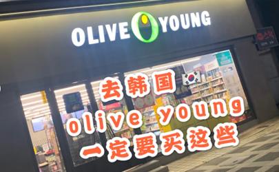 olive young在韩国有几家店 olive young可以用支付宝吗
