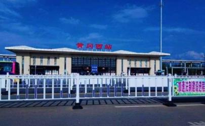 黄冈火车站什么时候恢复 黄冈封城大概多久结束