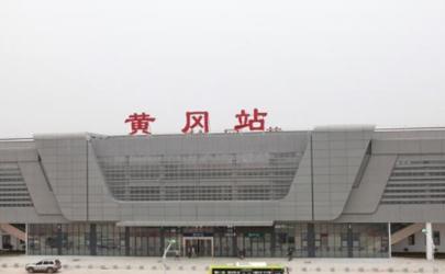 黄冈火车站关闭是真的吗 湖北黄冈火车站公交关闭通知