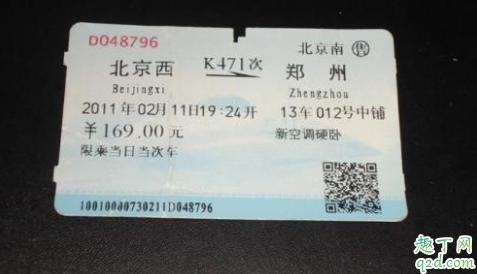 纸质火车票可以免费退票吗 取过的纸质火车票免费退票怎么办理3