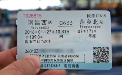 火车票免费退票为什么还扣费了 春节火车票免费退票措施什么时候开始