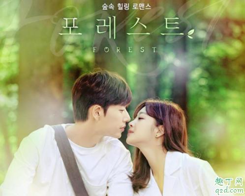 韩剧Forest是喜剧还是悲剧 韩剧Forest免费观看百度云资源1